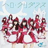 ハロ・クリダンス(DVD付)