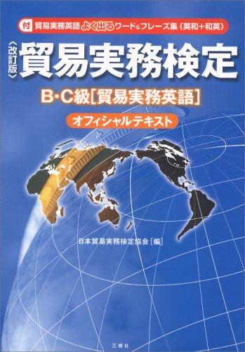 貿易実務検定B・C級「貿易実務英語」オフィシャルテキストの詳細を見る