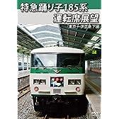 特急踊り子185系運転席展望 東京→伊豆急下田 [DVD]