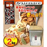 埼玉の名産☆おまかせこわれ草加せんべい 2kg(一斗缶)