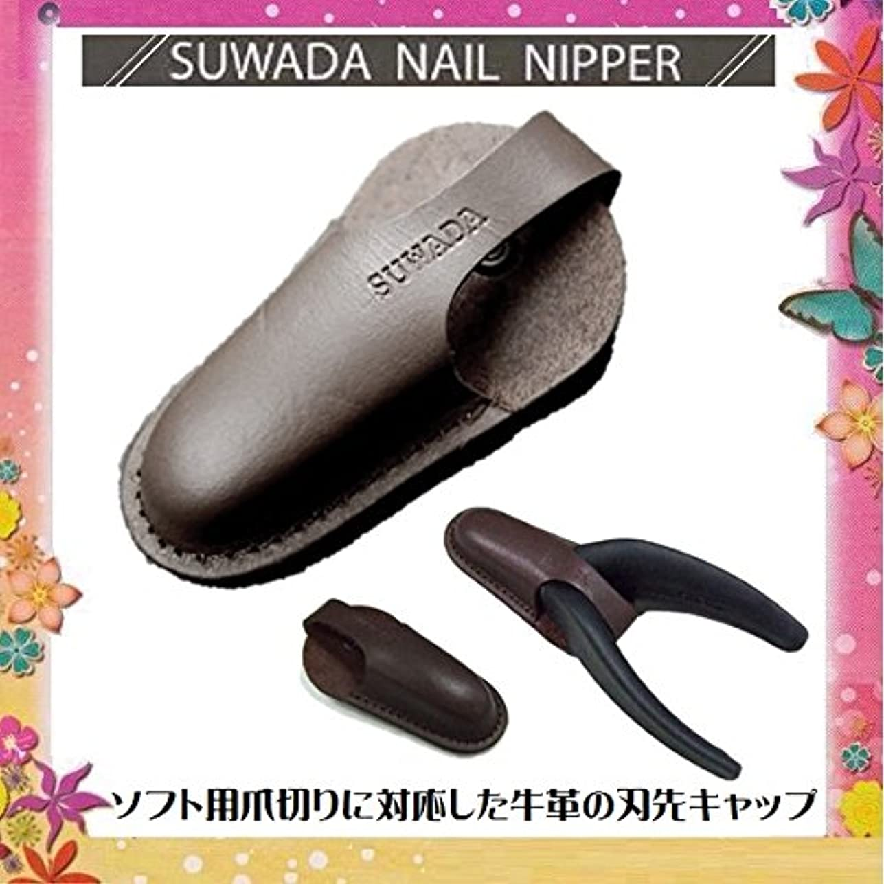 素晴らしき逃れる細いSUWADA(スワダ)爪切りソフト用 刃先キャップ