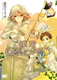 銀燈GRAVEYARD<銀燈GRAVEYARD> (B's-LOG COMICS)