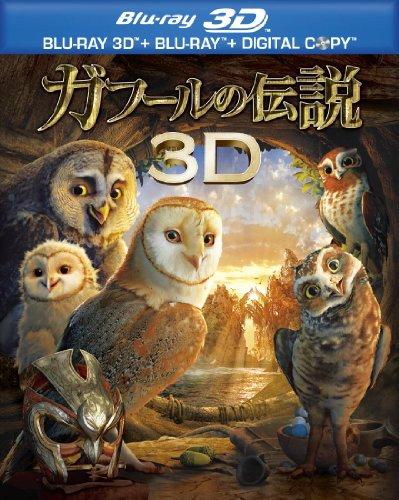 ガフールの伝説 3D&2D ブルーレイセット(2枚組) [Blu-ray]