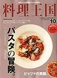 料理王国 2010年 10月号 [雑誌] 画像
