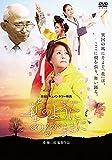 花のように あるがままに 在日コリアン舞踊家 ペ・イファ[DVD]