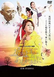 花のように あるがままに~在日コリアン舞踊家・裵梨花 [DVD]