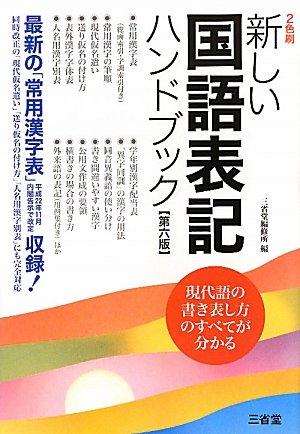 新しい国語表記ハンドブックの詳細を見る