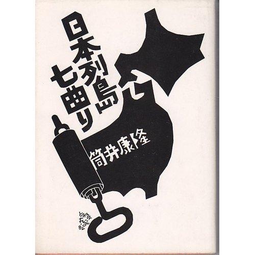 日本列島七曲り (角川文庫 緑 305-9)の詳細を見る