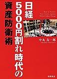 日経5000円割れ時代の資産防衛術