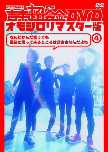 吉本超合金 DVD オモシロリマスター版4「なんだかんだ言っても最後に帰ってくるとこは超合金なんだよね」