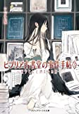 ビブリア古書堂の事件手帖3 ~栞子さんと消えない絆~ (メディアワークス文庫)