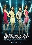復讐のカルテット DVD-BOX5[DVD]