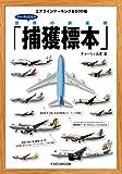 チャーリィ古庄の世界の旅客機捕獲標本 (イカロス・ムック)