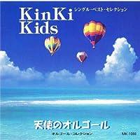 KinKi Kids シングル ベスト セレクション