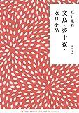 文鳥・夢十夜・永日小品 (角川文庫)