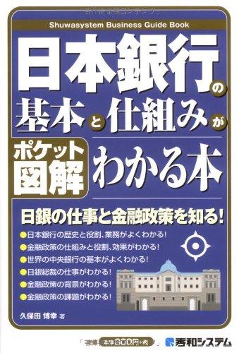 ポケット図解 日本銀行の基本と仕組みがわかる本の詳細を見る