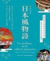 日仏対訳 日本風物詩