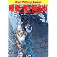 ソード・ワールドRPG完全版シナリオ集2 悪魔が闇に踊る街 (富士見ドラゴンブック)
