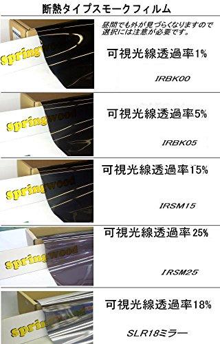 カット済み断熱フィルム ルノー トゥインゴ 型式AHH4B等 販売年16/9~ IR25 透過率25%
