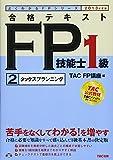 合格テキスト FP技能士1級 (2) タックスプランニング 2013年度 (よくわかるFPシリーズ)