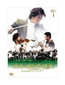 ベートーベン・ウィルス~愛と情熱のシンフォニー~ DVD BOX I