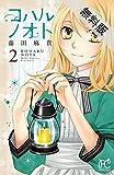 コハルノオト 2【期間限定 無料お試し版】 (プリンセス・コミックス)