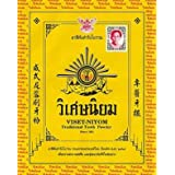 Herbal Whitening Tooth Powder Thai Original Traditional Toothpaste 40 G. x 3 Packs by Tooth Powder