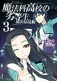 魔法科高校の劣等生 横浜騒乱編 3巻 (デジタル版GファンタジーコミックスSUPER)