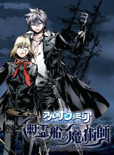 アルカナ・ファミリア 幽霊船の魔術師 (通常版) - PSP...