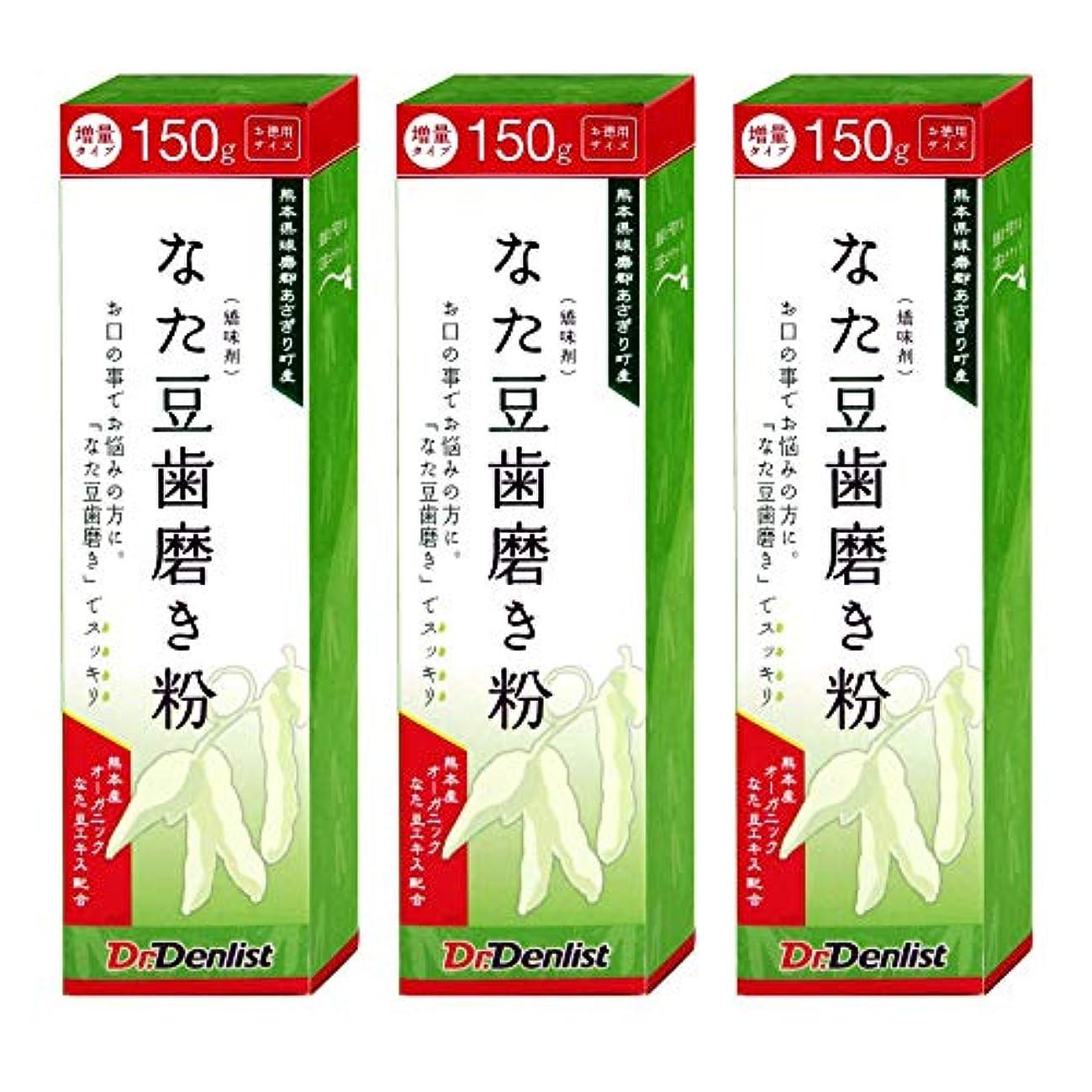 口径割合豚肉DrDenlist なた豆歯磨き粉 150g 3本セット 熊本県球磨郡あさぎり町産
