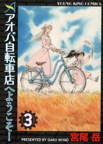 アオバ自転車店へようこそ! 3 (ヤングキングコミックス)の詳細を見る