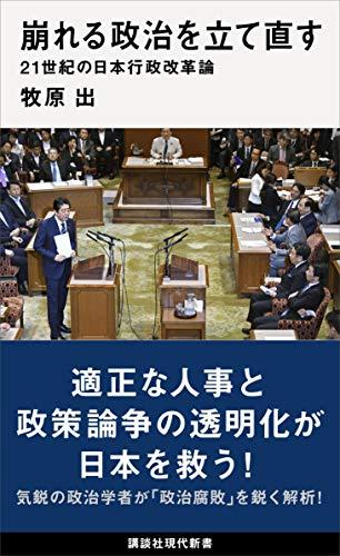 [画像:崩れる政治を立て直す 21世紀の日本行政改革論 (講談社現代新書)]