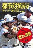サンデー毎日増刊 都市対抗野球大会号 [第57回記念大会] 1986年 8月1日号