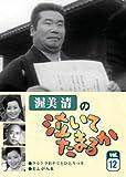 渥美清の泣いてたまるか VOL.12[DVD]