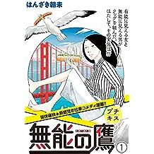 無能の鷹 プチキス(1) (Kissコミックス)