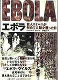 エボラ―殺人ウイルスが初めて人類を襲った日