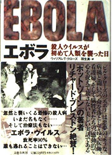 エボラ―殺人ウイルスが初めて人類を襲った日の詳細を見る