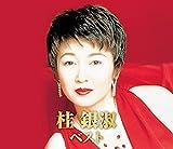 桂銀淑 ベスト CD2枚組 WCD-615