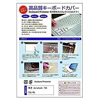 メディアカバーマーケット 東芝 dynabook T55 T55/RG [15.6インチ(1920x1080)]機種用 【極薄 キーボードカバー(日本製) フリーカットタイプ】