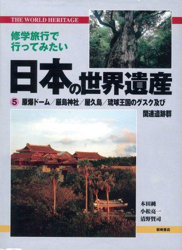 日本の世界遺産 (5) 原爆ドーム、厳島神社、屋久島、琉球王国のグスク及び関連遺産群 (修学旅行で行ってみたい日本の世界遺産 5)