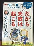 この人この世界 (2006年8-9月) (NHK知るを楽しむ (月))