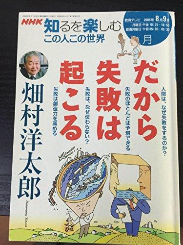 この人この世界 (2006年8-9月) (NHK知るを楽しむ (月))の詳細を見る