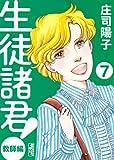 生徒諸君! 教師編(7) (講談社漫画文庫)