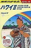 C02 地球の歩き方 ハワイ2 ハワイ島・マウイ島・カウアイ島・モロカイ島・ラナイ島2015-16