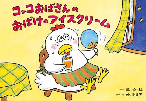 コッコおばさんのおばけのアイスクリーム (げんきななかまシリーズ)