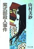 紫式部殺人事件 (中公文庫)