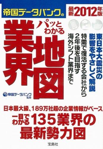 最新2011年度版 図解 パッとわかる業界地図 (宝島SUGOI文庫)の詳細を見る