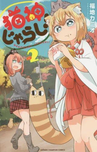 猫神じゃらし! 2 (少年チャンピオン・コミックス)