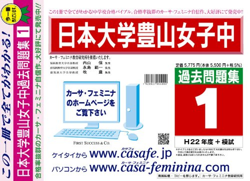 日本大学豊山女子中学校 過去問題集1(H22+模試)