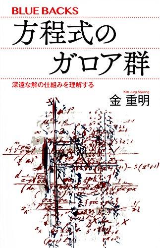 [画像:方程式のガロア群 深遠な解の仕組みを理解する (ブルーバックス)]